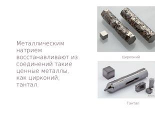 Металлическим натрием восстанавливают из соединений такие ценные металлы, как