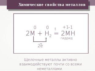 Химические свойства металлов Щелочные металлы активно взаимодействуют почти