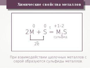 Химические свойства металлов При взаимодействии щелочных металлов с серой об