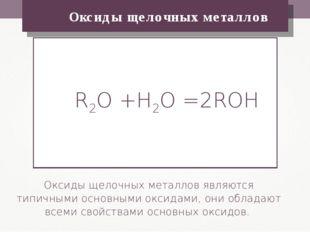 Оксиды щелочных металлов Оксиды щелочных металлов являются типичными основны