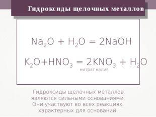 Гидроксиды щелочных металлов Гидроксиды щелочных металлов являются сильными