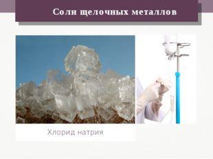 Соли щелочных металлов Хлорид натрия