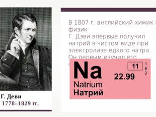 Г. Деви 1778–1829 гг. В 1807 г. английский химик и физик Г. Дэви впервые пол