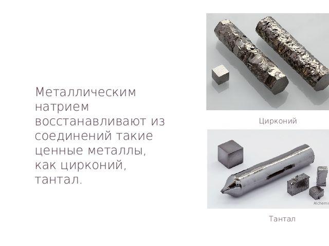Металлическим натрием восстанавливают из соединений такие ценные металлы, как...