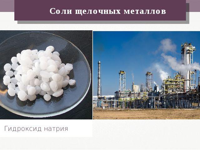 Соли щелочных металлов Гидроксид натрия