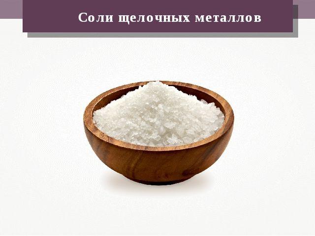Соли щелочных металлов