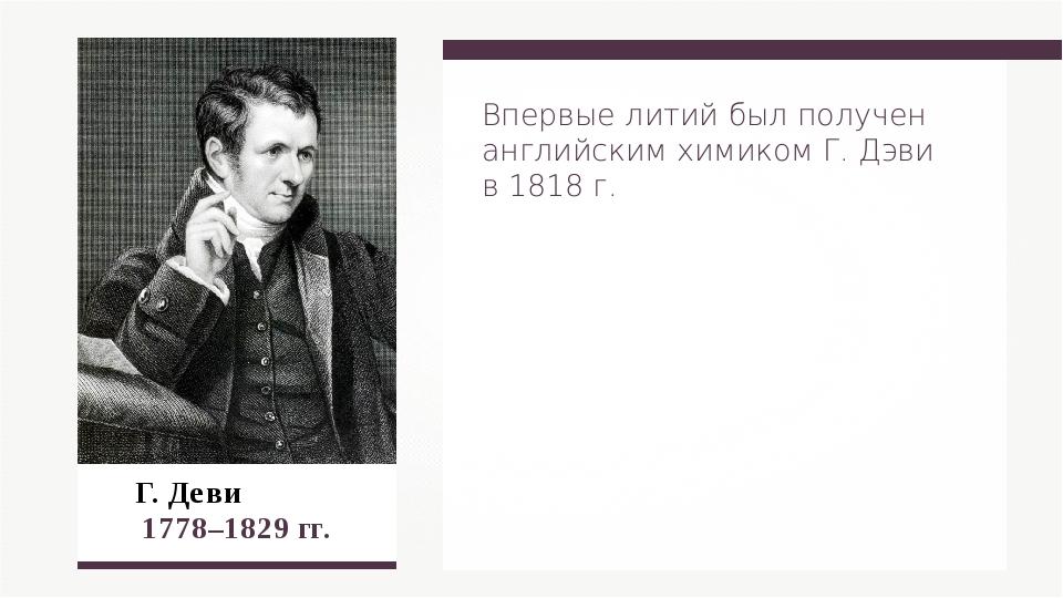 Г. Деви 1778–1829 гг. Впервые литий был получен английским химиком Г. Дэви в...