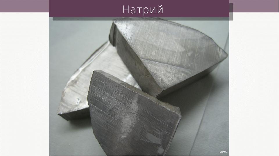 Натрий Dnn87