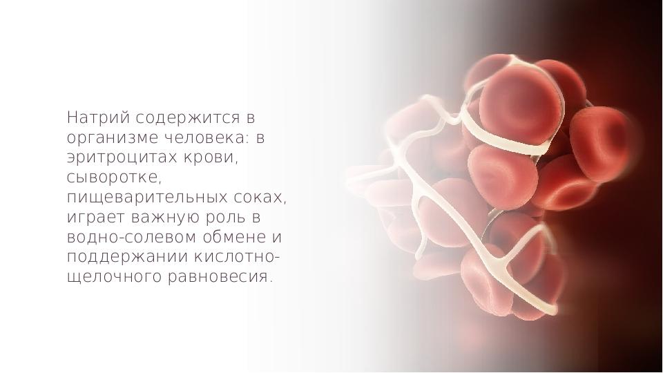 Натрий содержится в организме человека: в эритроцитах крови, сыворотке, пищев...