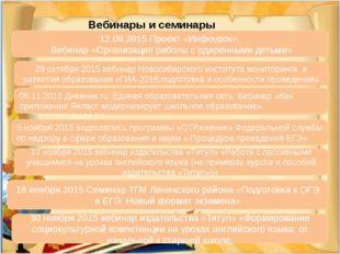 Вебинары и семинары 29 октября 2015 вебинар Новосибирского института монитори