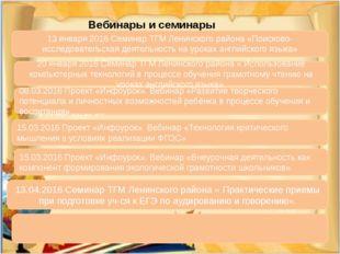 Вебинары и семинары 20 января 2016 Семинар ТГМ Ленинского района « Использова