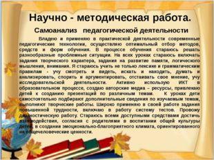 Владею и применяю в практической деятельности современные педагогические те