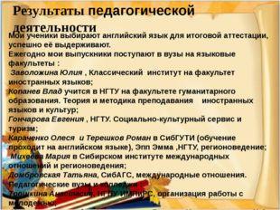 Результаты педагогической деятельности Мои ученики выбирают английский язык д