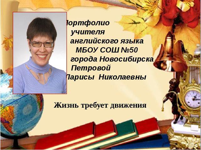 Портфолио учителя английского языка МБОУ СОШ №50 города Новосибирска Петрово...