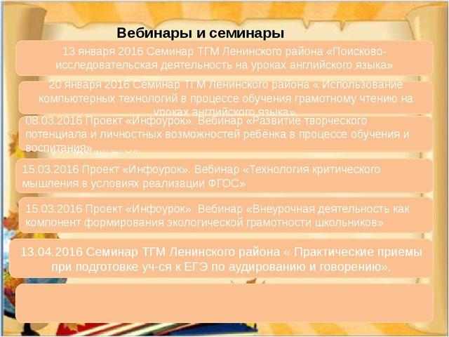 Вебинары и семинары 20 января 2016 Семинар ТГМ Ленинского района « Использова...