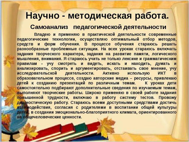Владею и применяю в практической деятельности современные педагогические те...
