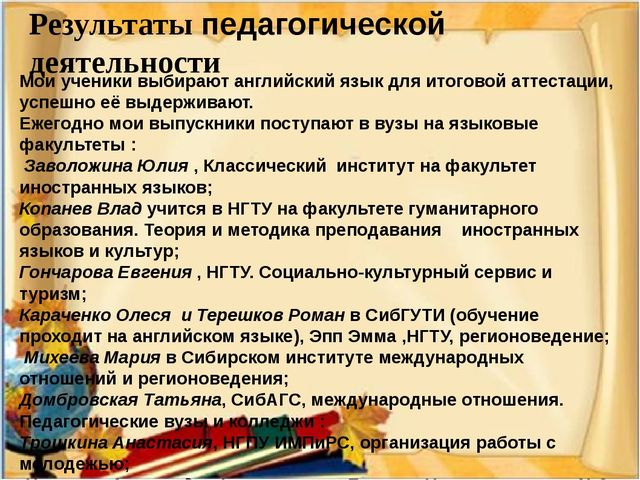 Результаты педагогической деятельности Мои ученики выбирают английский язык д...