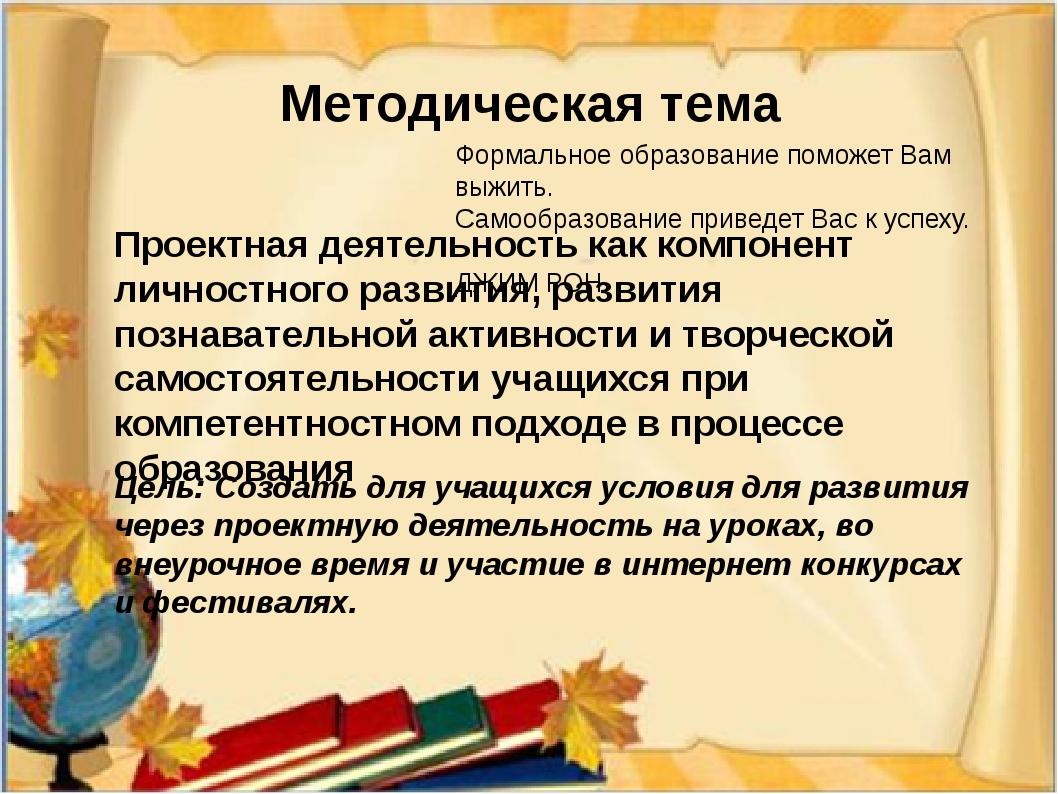 Методическая тема Проектная деятельность как компонент личностного развития,...