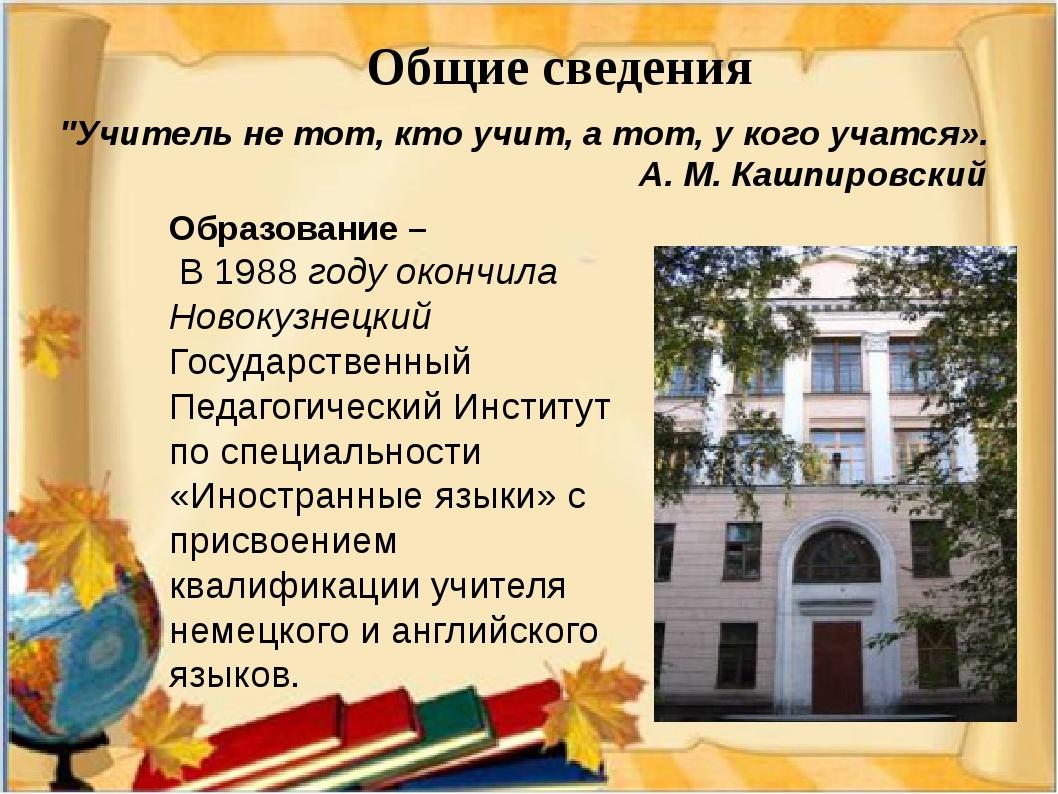Образование – В 1988 году окончила Новокузнецкий Государственный Педагогическ...