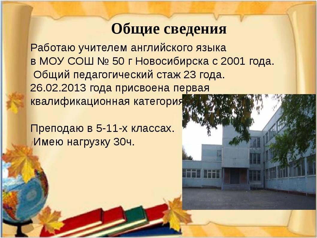 Работаю учителем английского языка в МОУ СОШ № 50 г Новосибирска с 2001 года....