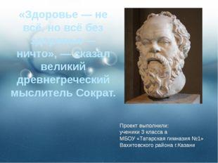 «Здоровье — не всё, но всё без здоровья— ничто»,— сказал великий древнегреч