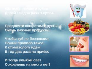 Как поел, почисти зубки. Делай так два раза в сутки. Предпочти конфетам фрук
