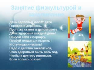 Занятие физкультурой и закаливание День здоровья любят дети Городов и деревен