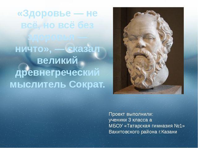«Здоровье — не всё, но всё без здоровья— ничто»,— сказал великий древнегреч...