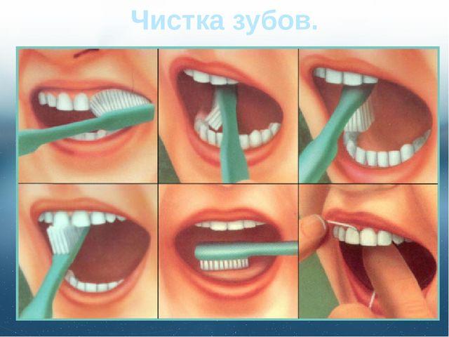 Чистка зубов.