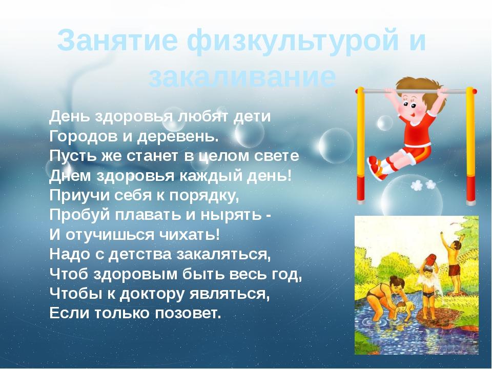 Занятие физкультурой и закаливание День здоровья любят дети Городов и деревен...