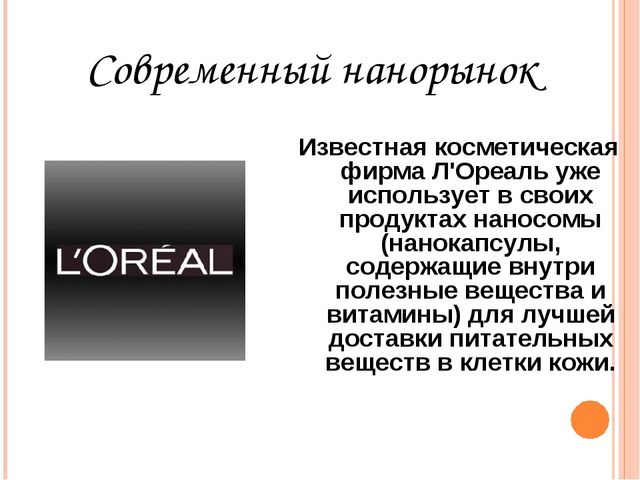 Современный нанорынок Известная косметическая фирма Л'Ореаль уже использует в...
