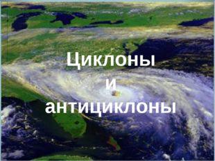 Циклоны и антициклоны