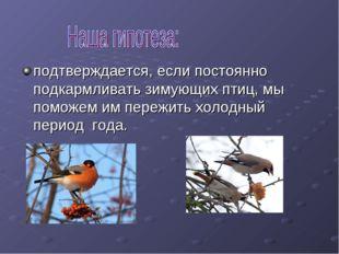 подтверждается, если постоянно подкармливать зимующих птиц, мы поможем им пер