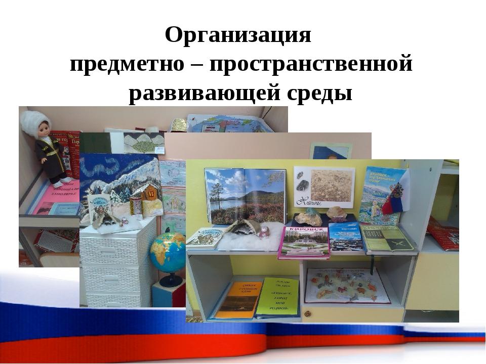 Организация предметно – пространственной развивающей среды