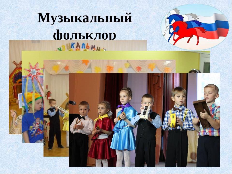 Музыкальный фольклор