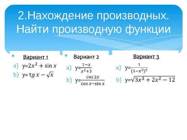 2.Нахождение производных. Найти производную функции