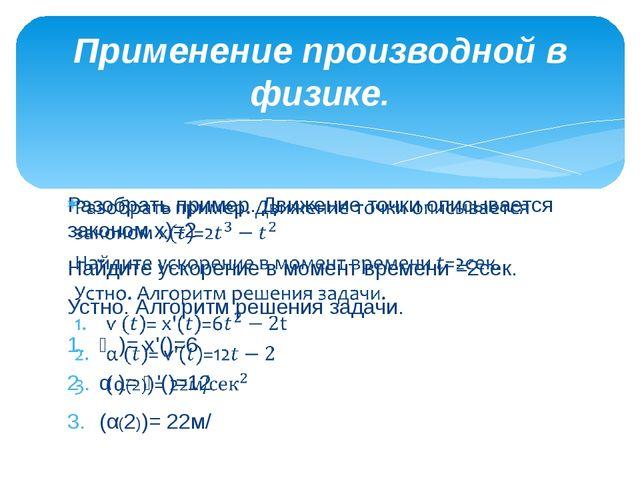 Применение производной в физике.