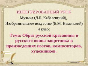 ИНТЕГРИРОВАННЫЙ УРОК Музыка (Д.Б. Кабалевский), Изобразительное искусство (Б.
