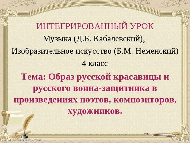 ИНТЕГРИРОВАННЫЙ УРОК Музыка (Д.Б. Кабалевский), Изобразительное искусство (Б....