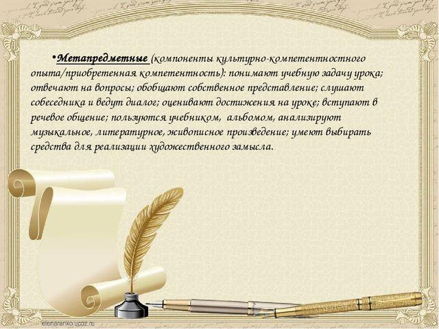 Метапредметные (компоненты культурно-компетентностного опыта/приобретенная ко...