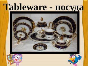 Tableware - посуда