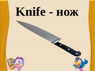 Knife - нож