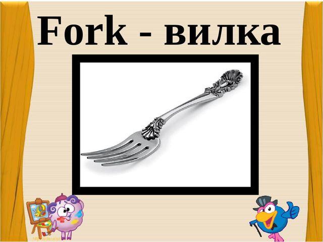 Fork - вилка