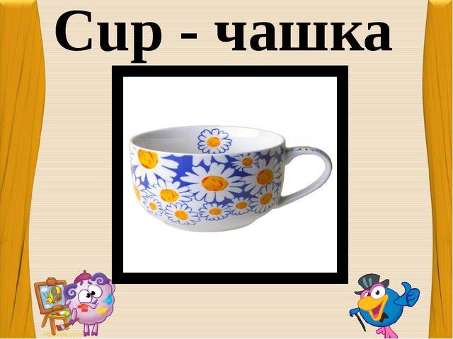 Cup - чашка
