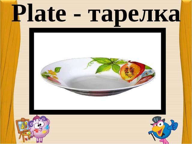 Plate - тарелка