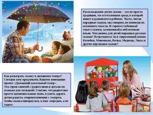 Рассказывание детям сказок – это не просто традиция, это естественная среда,