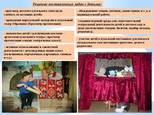 Решение поставленных задач с детьми: - просмотр детского кукольного спектакля
