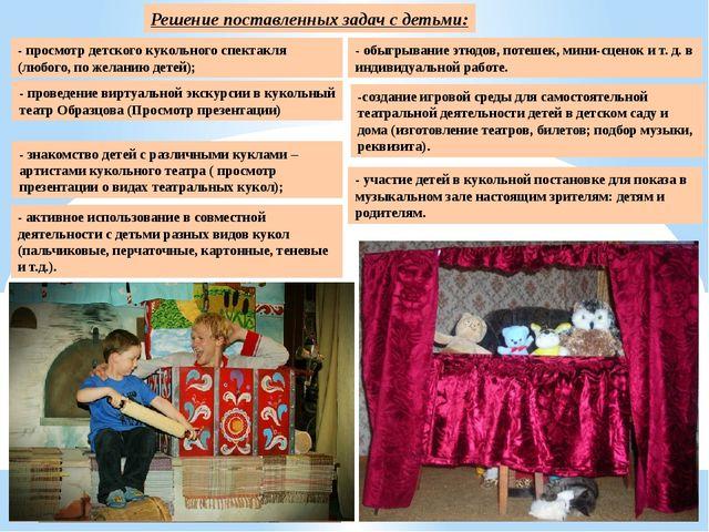 Решение поставленных задач с детьми: - просмотр детского кукольного спектакля...