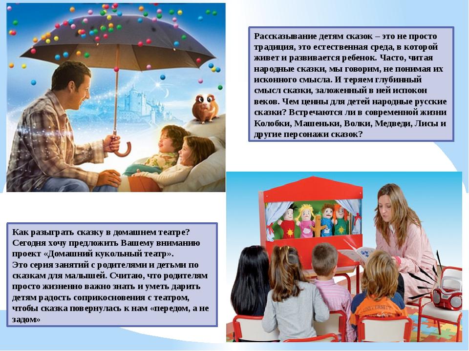 Рассказывание детям сказок – это не просто традиция, это естественная среда,...