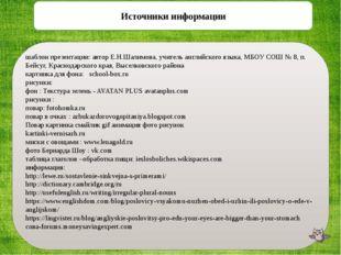 Источники информации шаблон презентации: автор Е.Н.Шалимова, учитель английск